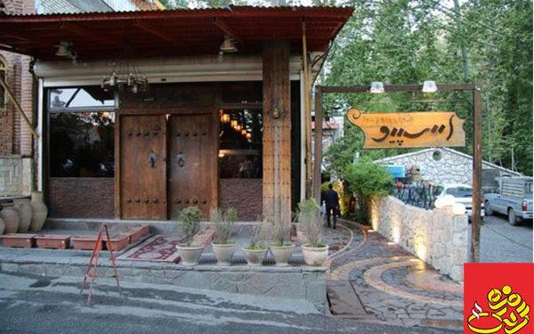 بهترین کبابی غرب تهران