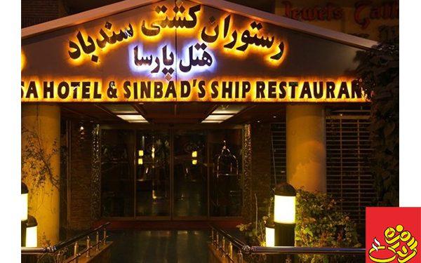 بهترین رستوران با موسیقی زنده در تهران