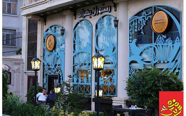بهترین رستوران گیلان در تهران