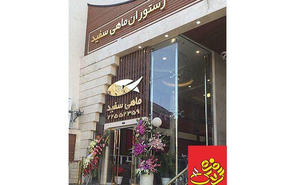 بهترین رستورانهای گیلکی تهران