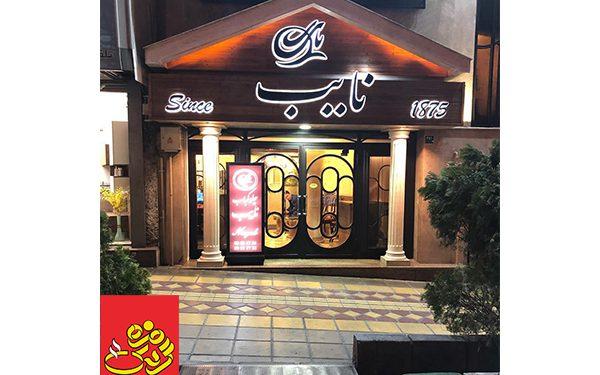 شعبات رستوران نایب تهران