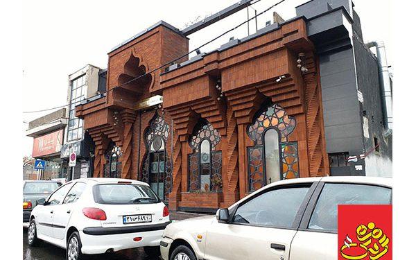 رستوران های عربی تهران