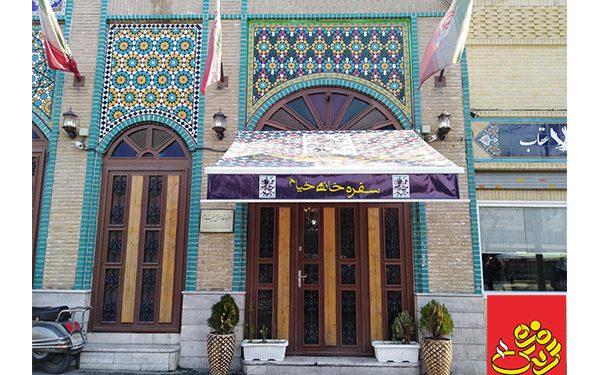 آدرس بهترین سفره خانه های تهران