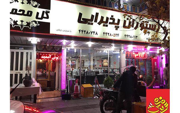 بهترین رستوران های ستارخان تهران