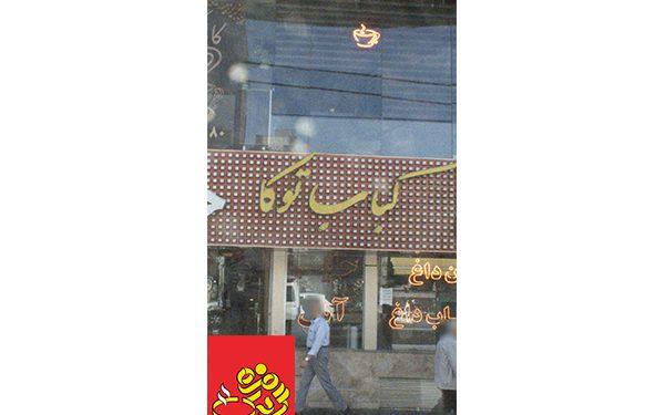 بهترین رستوران های صادقیه