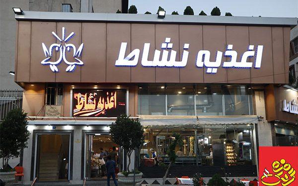بهترین رستوران خیابان ستارخان