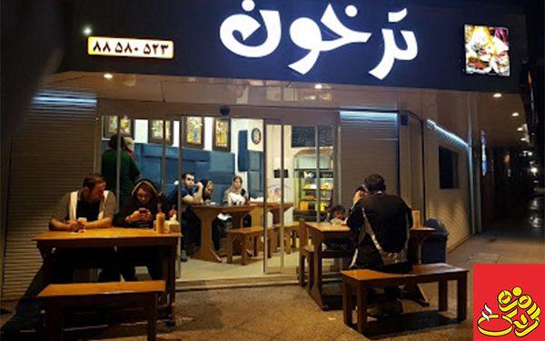 لیست بهترین رستوران در یوسف آباد