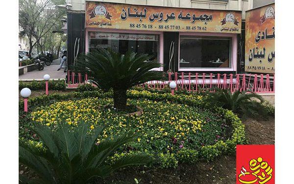 بهترین رستوران های عربی در تهران