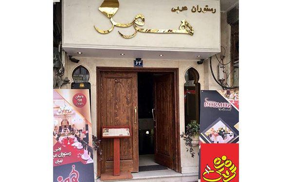 بهترین رستوران لبنانی در تهران