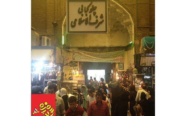 قدیمیترین کبابی تهران