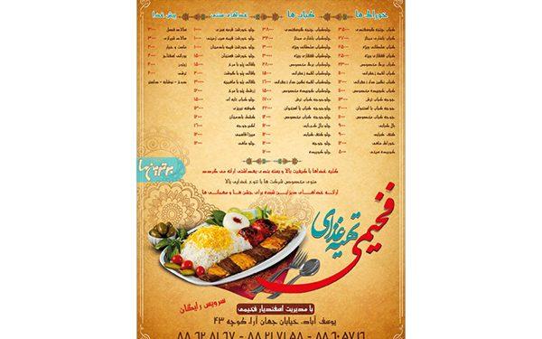 بهترین رستوران های یوسف آباد تهران