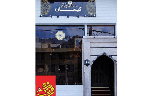 رستوران عربی
